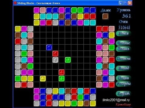 игра скользящие блоки скачать бесплатно на компьютер - фото 7
