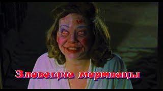 """Обзор на фильм """"Зловещие мертвецы"""" (1981)"""