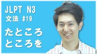 Japanese lesson JLPT N3 Grammar #19/36 「ものか」「たところ」「ところに」  [Free Japanese online lesson] thumbnail