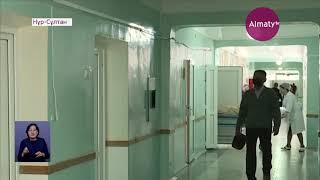 Коронавирус: Медицина маманы қайтыс болған жағдайда 10 миллион теңге беріледі (30.03.20)