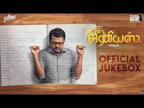 Genius - Official Jukebox   Yuvan Shankar Raja   Suseinthiran   Roshan   U1 Records   Sudesiwood
