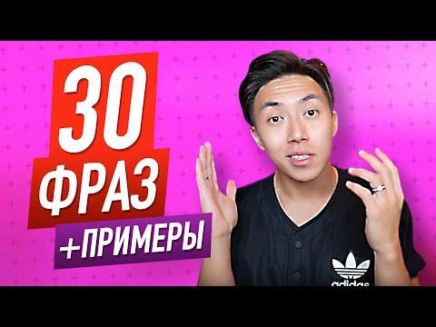 30 ПОПУЛЯРНЫХ ФРАЗ НА АНГЛИЙСКОМ ДЛЯ НАЧИНАЮЩИХ LinguaTrip TV