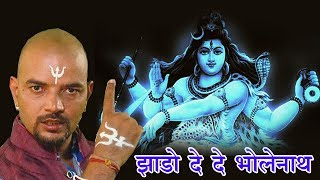 New bhakti song 2017 # झाड़ो देदे भोलेनाथ # rammehar mahla & raju punjabi# chetak cassettes