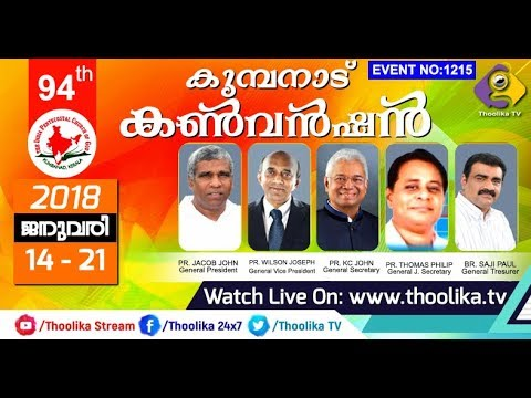 94 th KUMBANAD CONVENTION   DAY 5  (EVENT NO: 1215)
