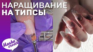 Самое ДУРАЦКОЕ наращивание ногтей на ТИПСЫ Быстрое наращивание ногтей и стильный маникюр Змея