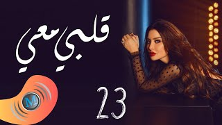 Episode 23 - Galbi Maai | الحلقة الثالثة والعشرون - مسلسل قلبي معي