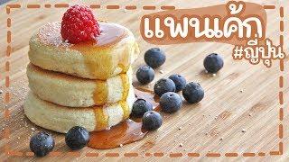 วิธีทำ แพนเค้กญี่ปุ่น ฟู นุ่ม ละลายในปาก ทำแล้วไม่ยุบ ทำแล้วไม่แฟ่บ   Japanese Souffle Pancakes