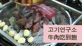 【首爾美食】大推的烤牛肉吃到飽고기연구소  太咪