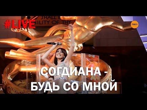 #LIVE Согдиана презентовала новую песню