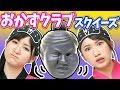 【クレーンゲーム】お笑い芸人「おかずクラブ」のスクイーズ紹介!