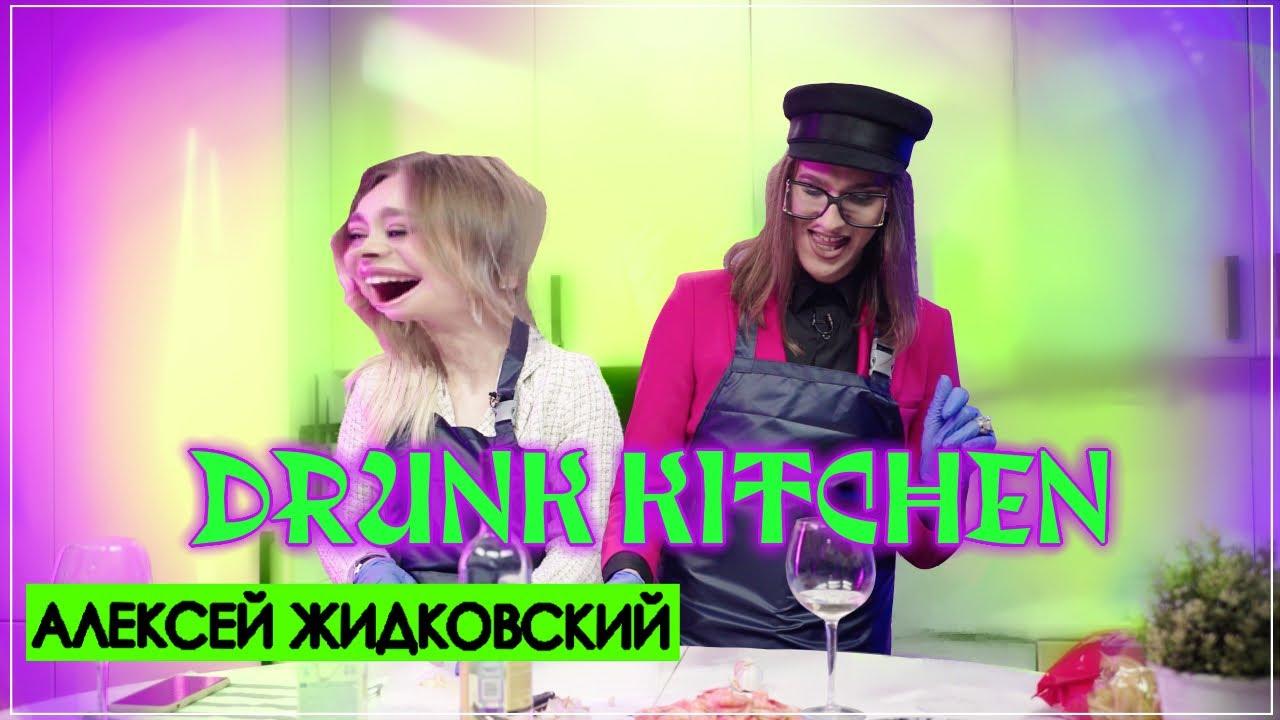 ЛЕША ЖИДКОВСКИЙ ГОТОВИТ ПАСТУ / DRUNK KITCHEN #1