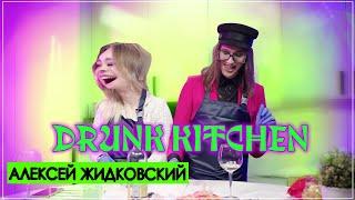 #1 Drunk Kitchen - АЛЕКСЕЙ ЖИДКОВСКИЙ / Сливочная паста с креветками