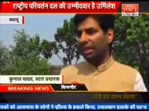 badaun correspondent talk with kunal yadav on Urmilesh get Strong support from the state