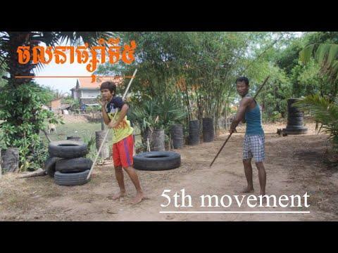 Khmer Martial Arts. Long Stick teaching, Part 125. By Chin Chun