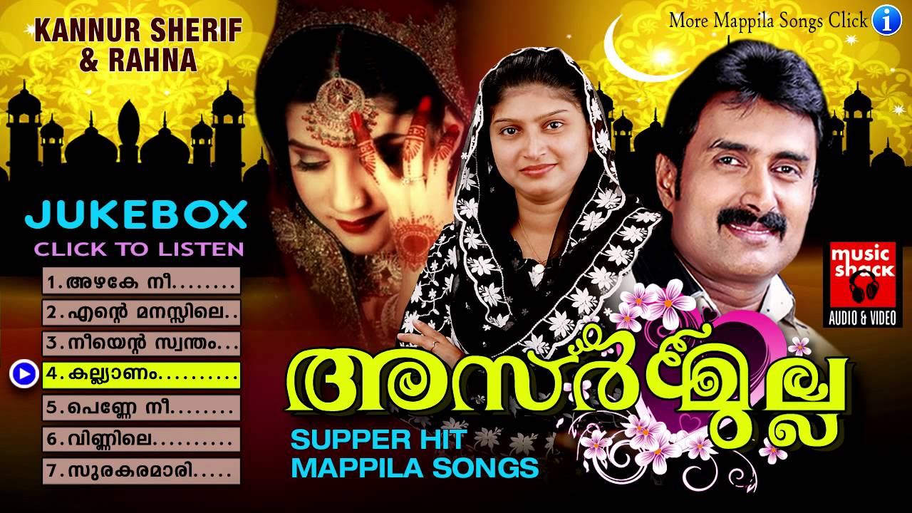Mappila Pattukal Old Is Gold | Asarmulla | Malayalam Mappila Songs | Muslim Devotional Songs