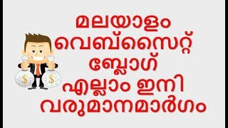 Monetize your Malayalam Website or Blog with Taboola India