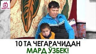 10 та чегарачидан МАРД ЎЗБЕК!