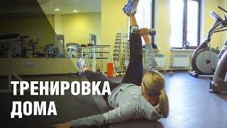 8 упражнений для тренировки дома