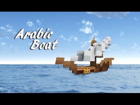 Minecraft: Arabic Sailship Tutorial | By Martzert