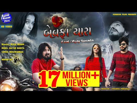 Vijay Suvada  II  Bewafa Yara ( Hindi Sad Song 2017) II HD Video Song