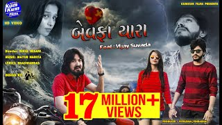 Vijay Suvada II Bewafa Yara ( Hindi Sad Song) II Latest Gujarati II HD Video Song
