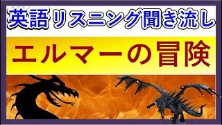 英語 リスニング 聞き流しシリーズ エルマーの冒険 My Father's Dragon
