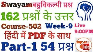 HINDI 502 MCQS SWAYAM PART-1  54- QUESTIONS  TEJ TUBE