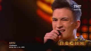 ПЕСНИ, 2 отбор: Ксения Минаева, ARSI, Allani
