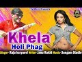 New Haryanvi Holi Song - Khela Holi Phag - Janu Rakhi - Raju Haryanvi - New Hit Song 2018
