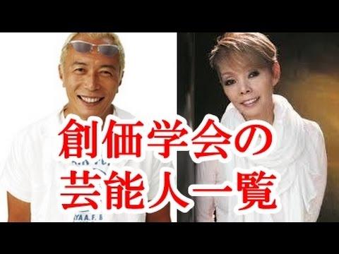 2016最新版】 創価学会の芸能人...