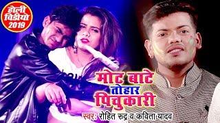 होली का हिट वीडियो सांग - Mot Bate Tohar Pichkariya - Sujeet Singh Prem - Bhojpuri Holi Song 2019
