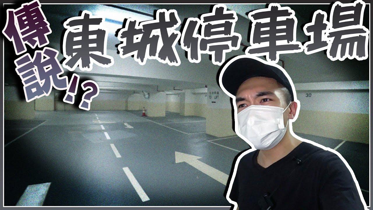 解破傳聞晚上十二點後沒人敢拿車的「東城停車場🚗」!?原因竟然是……!!?|AP人生