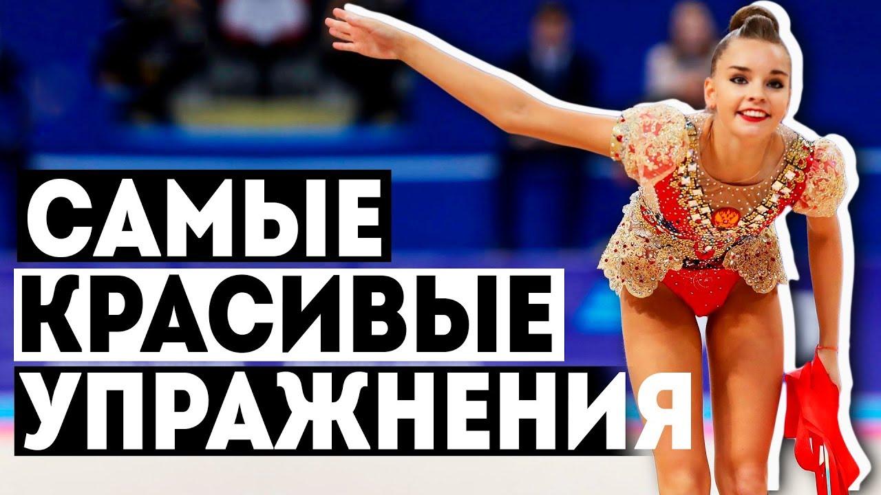 Самые красивые упражнения в художественной гимнастике | ЧЕМПИОНАТ МИРА 2018 СОФИЯ БОЛГАРИЯ