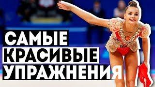 Самые красивые упражнения в художественной гимнастике ЧЕМПИОНАТ МИРА 2018 СОФИЯ БОЛГАРИЯ