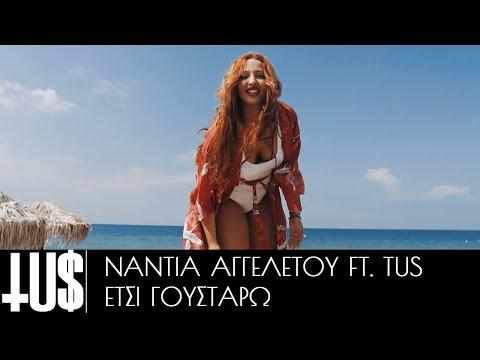 Νάντια Αγγελέτου ft. TUS - Έτσι γουστάρω - Official Video Clip