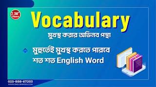 Vocabulary/English Word Memorizing Tips | Basic Information