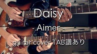 [TAB譜あり] Daisy - Aimer (guitar cover)
