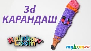 3d КАРАНДАШ из Rainbow Loom Bands. Урок 163 | 3d Pencil Rainbow Loom
