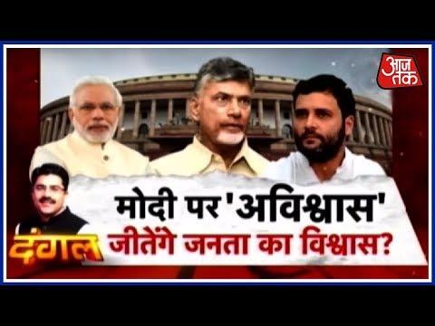 मोदी पर अविश्वास, जीतेंगे जनता का विश्वास?   दंगल Rohit Sardana के साथ thumbnail