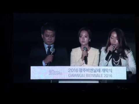 개막식 (OPENING CEREMONY) - 광주 비엔날레 (GWANGJU BIENNAL) 2/3부  2016. 9.