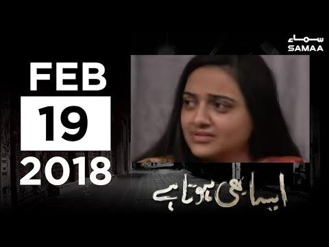 Lalach Buri Bala Hai | Aisa Bhi Hota Hai | SAMAA TV | 19 February 2019