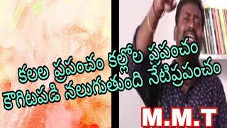 కలల ప్రపంచం కల్లోల ప్రపంచం కౌగిటపడి నలుగుతుంది నేటి ప్రపంచBest telugu motivational speaker best song