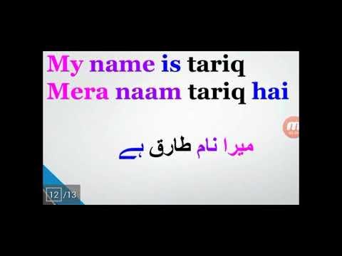 Let's Learn Urdu Speaking ! Easy Way To Speak And Read Urdu