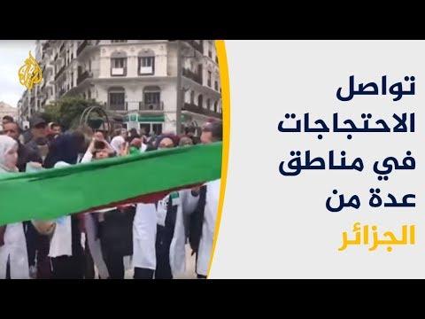 مظاهرات الجزائر مستمرة وتعزز بانخراط الهيئات والنقابات  - 15:54-2019 / 3 / 19