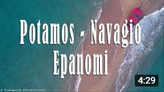 Παραλία Ποταμός  - Ναυάγιο - Αμμόγλωσσα στην Επανομή Θεσσαλονίκης | Ματιά από ψηλά | flypath