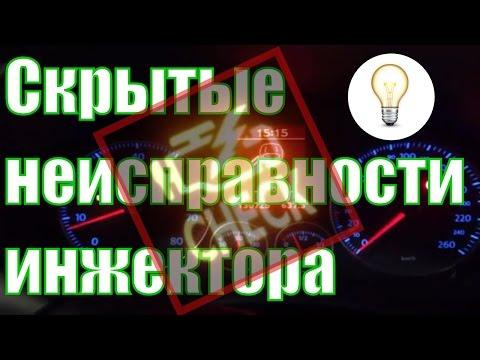 6+2 Причины неисправности инжектора, поломка датчиков инжекторного двигателя
