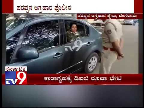 Prison Gate Drama Continues, DIG of Prisons Roopa Visit to Central Jail