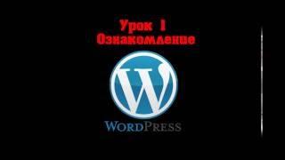 Wordpress  - Урок 1 - Ознакомление