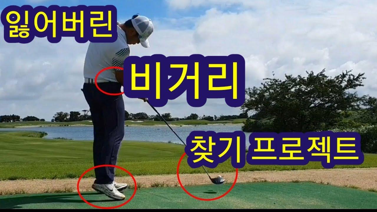 골프 힘 쓰는법, 지렛대효과, 코킹.레깅, 다운스윙하는법.