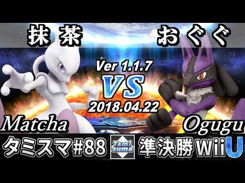 スマブラWiiUタミスマ#88 準決勝 抹茶ミュウツー VS おぐぐルカリオSmash 4 WiiU